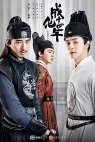 The Sleuth of Ming Dynasty (2020)